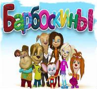 Барбоскины мультсериал
