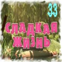33 : Сладкая жизнь