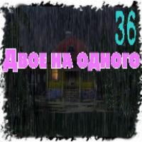 36 : Двое на одного