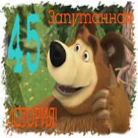Смотреть онлайн Маша и Медведь 45 серия - Запутанная история ютуб