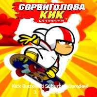 Кик Бутовски - все серии подряд
