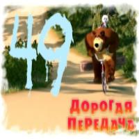 Мультик Маша и медведь 49 серия смотреть онлайн