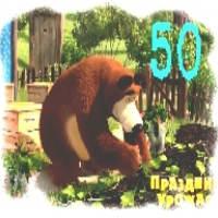 Мультик Маша и медведь 50 серия смотреть онлайн
