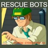 Боты спасатели все серии подряд