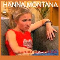 Ханна Монтана (2006) смотреть онлайн