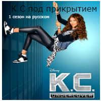 Смотреть сериал Кей Си К С под прикрытием 1 сезон на русском онлайн