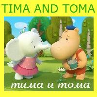 Тима и Тома все серии подряд