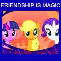Дружба — это чудо все серии подряд