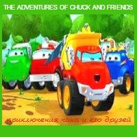 Приключения Чака и друзей смотреть онлайн