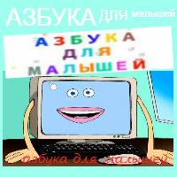 Азбука для малышей смотреть онлайн