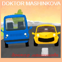 Доктор Машинкова все серии подряд