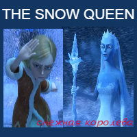 Снежная Королева - смотреть онлайн