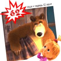 Маша и медведь 62 серия - смотреть онлайн