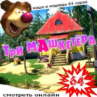 Маша и медведь 64 серия - смотреть онлайн