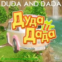 Дуда и Дада все серии подряд