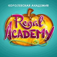 Королевская академия все серии подряд