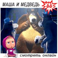 маша и медведь 66 серия смотреть онлайн