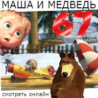 маша и медведь 67 серия смотреть онлайн