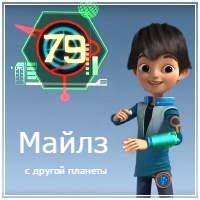 Майлз с другой планеты все серии подряд на русском бесплатно
