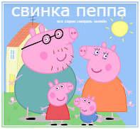Свинка Пеппа смотреть все серии