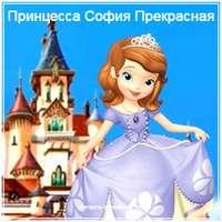 София Прекрасная - смотреть онлайн