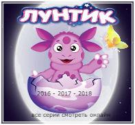 luntik-2016-2017-2018