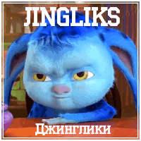 Джинглики смотреть онлайн бесплатно