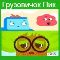 Грузовичок Пик все серии смотреть онлайн