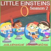 Маленькие Эйнштейны 2 сезон смотреть онлайн