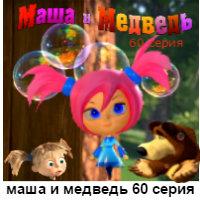 маша и медведь 60 серия смотреть онлайн