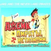 Джейк и пираты Нетландии смотреть
