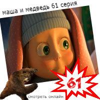 Маша и медведь 61 серия - смотреть онлайн