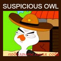 Подозрительная сова все серии подряд