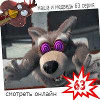 Маша и медведь 63 серия - смотреть онлайн