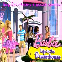 Барби Жизнь в доме мечты все серии подряд