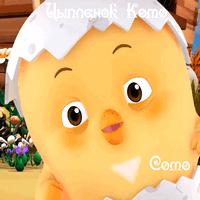 Цыпленок Комо смотреть онлайн