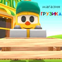 Магазин Грузика смотреть онлайн