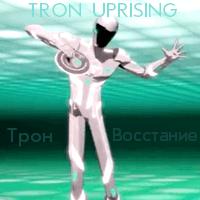 Трон-Восстание все серии подряд