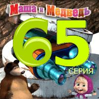 маша и медведь 65 серия