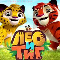 лео и тиг новые серии смотреть онлайн